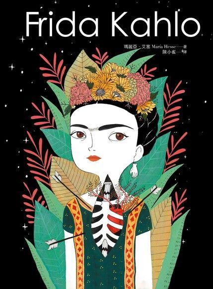 Frida Kahlo:燃燒烈愛的芙烈達.卡蘿