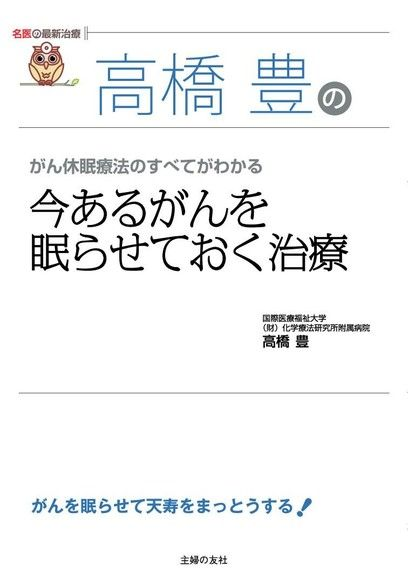 高橋豐的讓癌症永遠沉睡治療法(日文書)