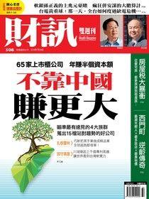 財訊雙週刊 第508期 2016/07/28