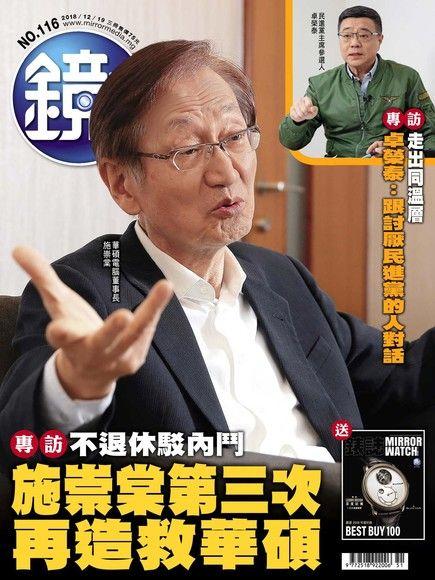 鏡週刊 第116期 2018/12/19