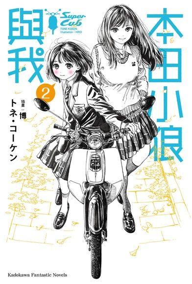 本田小狼與我 (2)(小說)