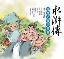 水滸傳-綠林好漢的故事