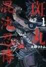 斑丸混沌忍傳(01)