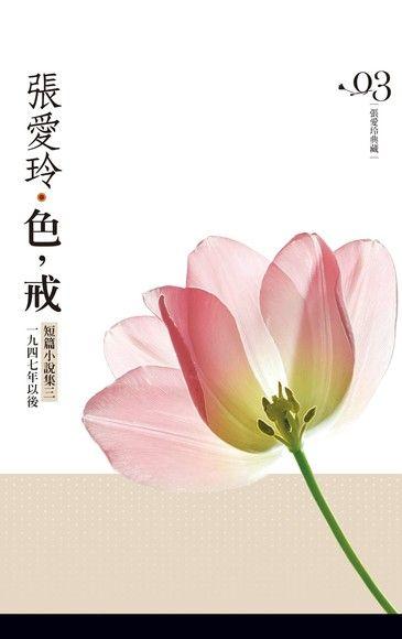 色,戒-短篇小說(3)典藏新版