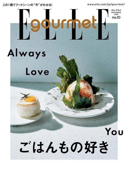ELLE gourmet No.10 【日文版】