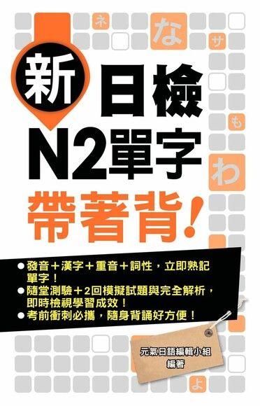 新日檢N2單字帶著背!