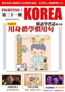 Fighting!KOREA韓語學習誌雙月刊 06月號/2015 第21期