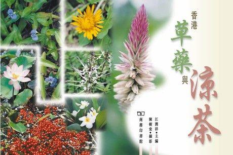 香港草藥與涼茶