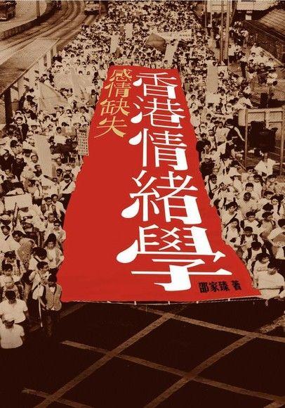 香港情緒學:感情缺失