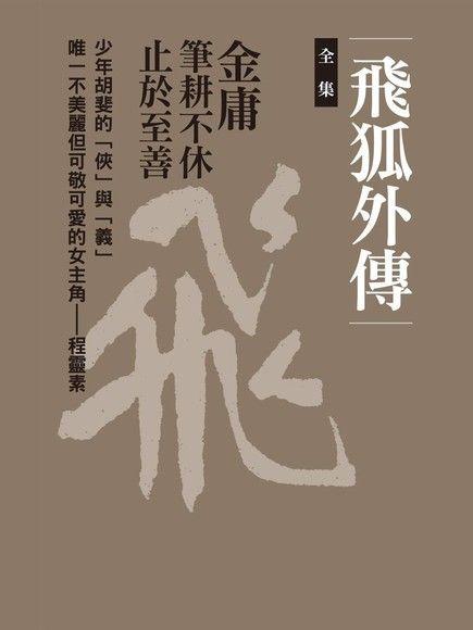 飛狐外傳(共4冊)新修文庫版*不分售*(平裝)