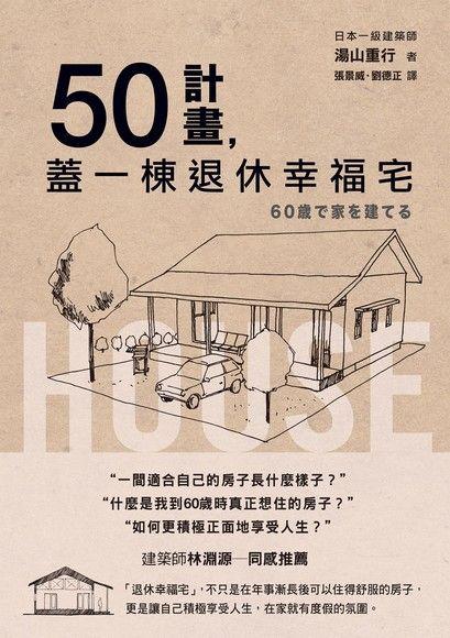 50計畫,蓋一棟退休幸福宅