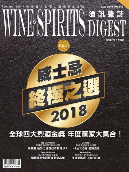 酒訊Wine & Spirits Digest 08月號/2018 第146期