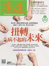 康健雜誌 08月號/2015 第201期