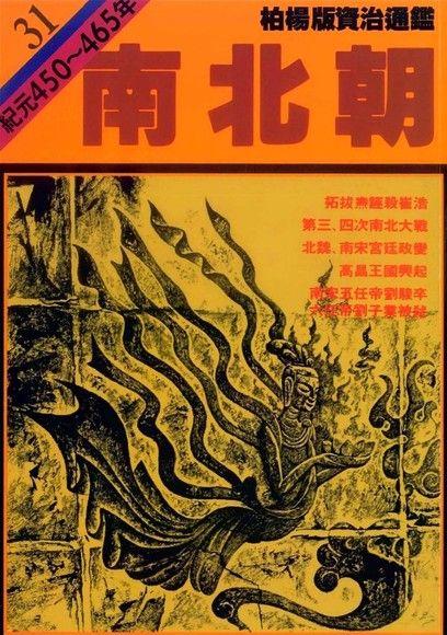 通鑑(31):南北朝