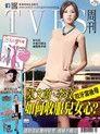 TVBS周刊 第732期