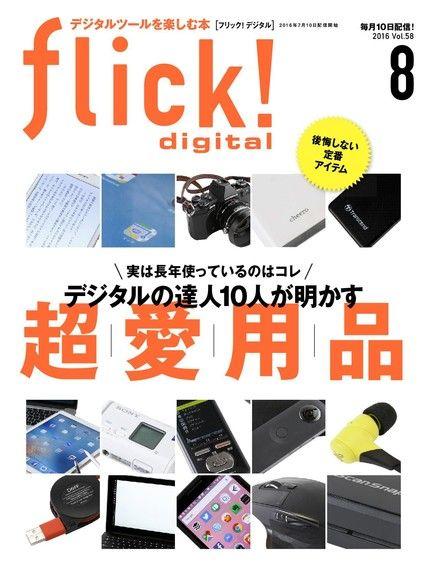 flick! 2016年8月號 Vol.58【日文版】