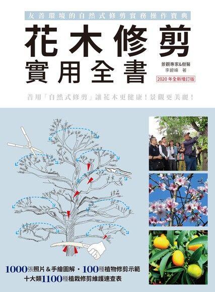 花木修剪實用全書【2020年全新增訂版】