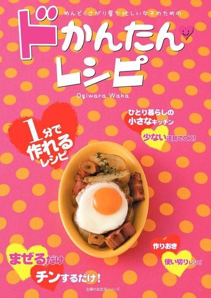 給怕麻煩又忙碌的妳 超簡單食譜(日文書)