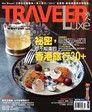 TRAVELER luxe旅人誌 10月號/2013 第101期