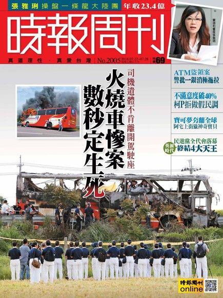 時報周刊 2016/07/22 第2005期