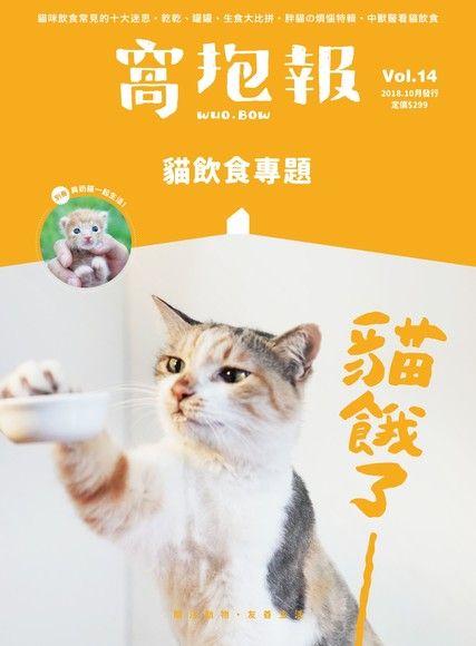 窩抱報 11月號 /2018年第14期《貓飲食專題》(加贈別冊)