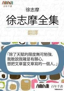 徐志摩全集(二)翻譯