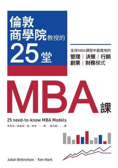 倫敦商學院教授的25堂MBA課