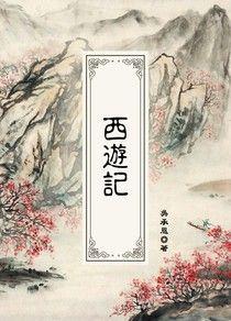 【电子书】西遊記