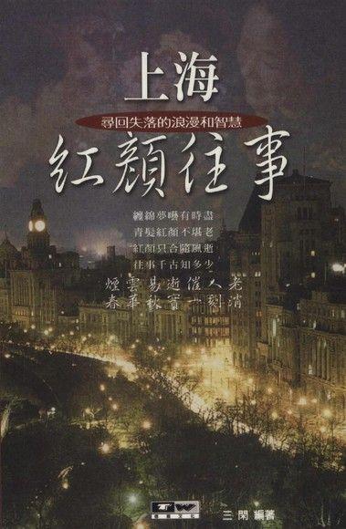 上海紅顏往事:尋回失落的浪漫和智慧