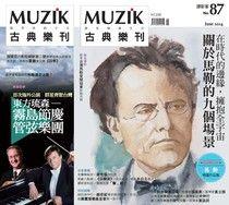 MUZIK古典樂刊 06月號/2014 第87期