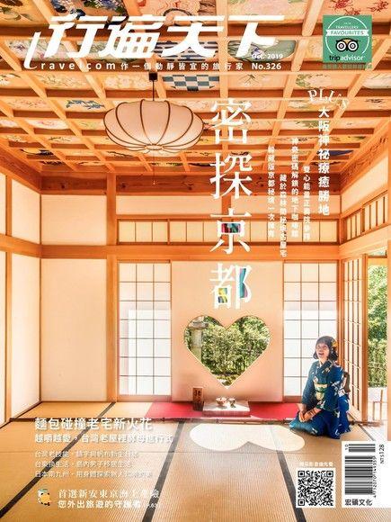 行遍天下旅遊雜誌 10月號/2019 第326期