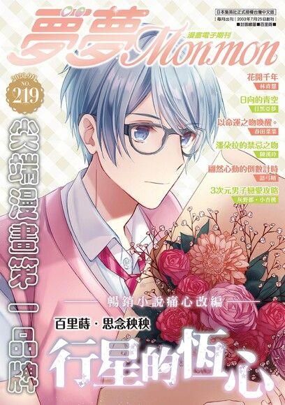 夢夢少女漫畫電子期刊 NO.219