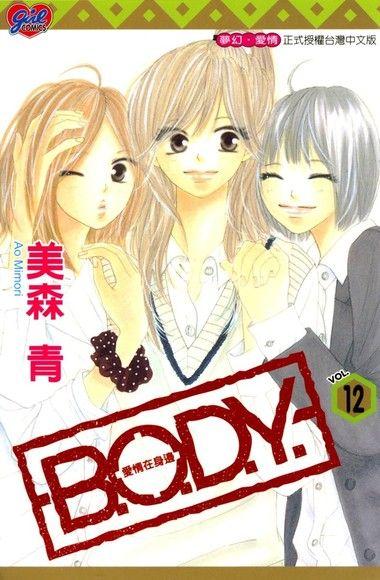B.O.D.Y.~愛情在身邊~ (12)