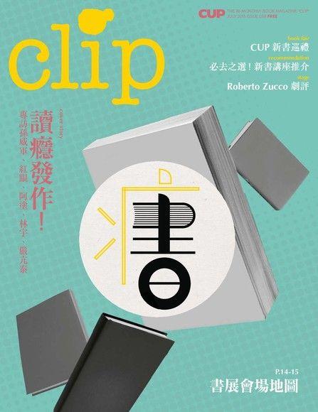 clip 07月號/2015 第38期