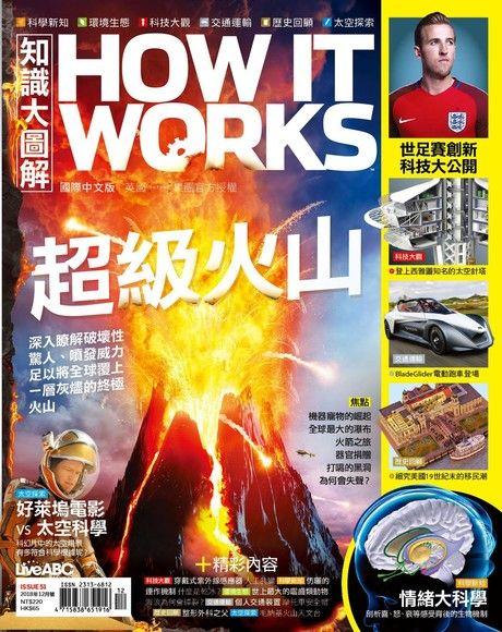 HOW IT WORKS知識大圖解國際中文版 12月號/2018 第51期