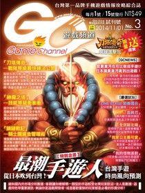 Game Channel 遊戲頻道雙週刊 試刊號 第3期 2014/11/01