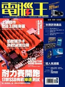 PC home Advance 電腦王 05月號/2014 第118期