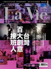 La Vie 08月號/2012 第100期