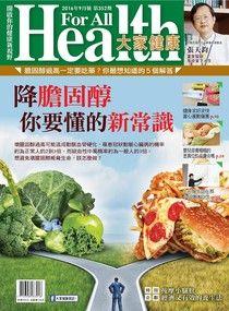 大家健康雜誌 09月號/2016 第352期