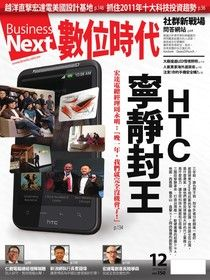 數位時代 12月號/2010 第199期