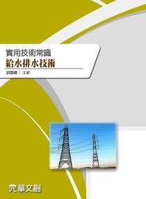實用技術常識:電力電網操作技術