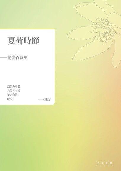 夏荷時節──楊淇竹詩集