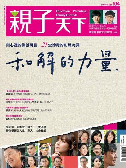 親子天下雜誌 01月號/2019 第104期