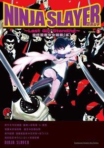 NINJA SLAYER忍者殺手 (3)