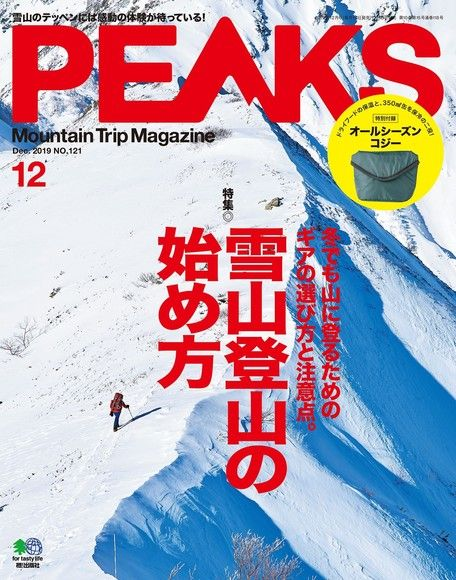 PEAKS 2019年12月號 No.121 【日文版】