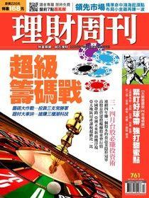理財周刊 第761期 2015/03/26