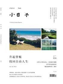 小日子享生活誌 7月號/2015 第39期