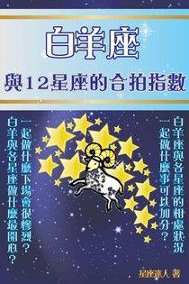 白羊座 與12星座的合拍指數