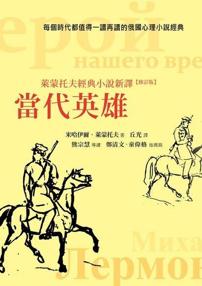 當代英雄:萊蒙托夫經典小說新譯 (修訂版)