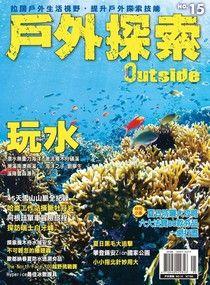 戶外探索Outside雙月刊 06月號/2014年 第15期